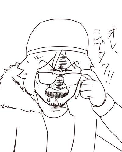 渋井丸 拓男